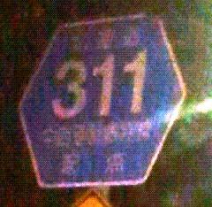 道道311号 中西別計根別線